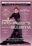 """How to dance SIGUIRIYAS"" (DVD) MERCEDES RUIZ"